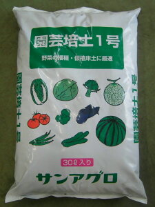 園芸培土30ℓ野菜の播種・床土に