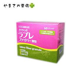 【ラブレ菌】【食物繊維】【乳酸菌】ラクシュミ ラブレファイバー 60包
