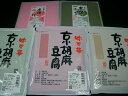 ☆京胡麻豆腐☆濃厚な胡麻の風味を味わえます
