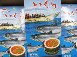 北海道阿部商店 塩いくら500gイクラ/ギフト
