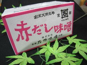 創業天明元年 京都石野味噌:赤だし味噌 2kg入【みそ/京風/西京】
