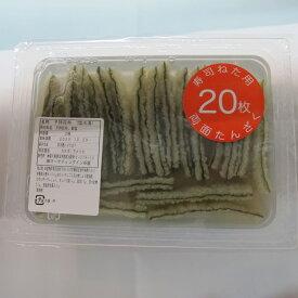 数の子昆布短冊 20枚【カズノコ/コンブ/寿司】