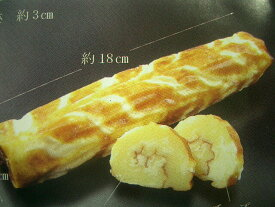 チーズ伊達巻(細)