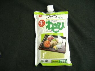 Economical straight wasabi 505 750 g