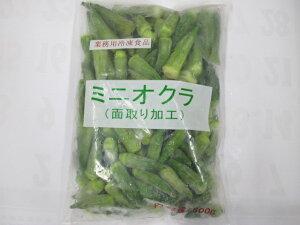 冷凍ミニオクラ【バイキング/お弁当/夏/野菜】
