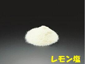 レモン塩 250g入【れもん/檸檬】