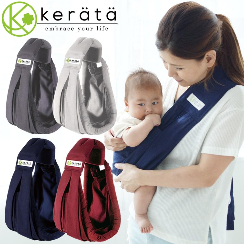 【送料無料】kerata 新生児 ベビースリング 成長に合わせて使える6WAY 抱っこひも 日本正規品
