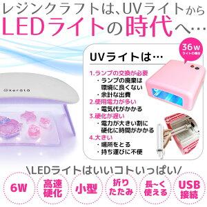 UVLEDライトレジンクラフトに便利なジェルマットセットジェルネイルコンパクト折りたたみUSBタイマー付