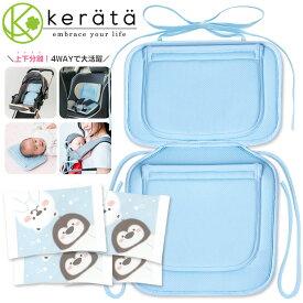【送料無料】kerata ベビーカー 保冷シート 保冷剤 アイスまくら 抱っこ紐 チャイルドシートに 上下取り外しができる ベビー 赤ちゃん かわいい 保冷剤2個+スペア2個付