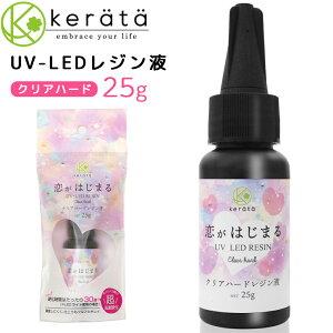 (ケラッタ) レジン液 25g 恋がはじまる ハードタイプ UVライト LED どちらも対応 恋レジ【送料無料】