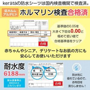 【送料無料】kerata防水汗取りキルトパッドおねしょシーツと吸水機能が一つに60x90cmミニベビーベッドミニ布団用綿100%四隅ゴム付