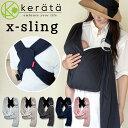 【新登場】(ケラッタ) x-sling ベビースリング 新生児 横抱き サイズ調整可 リング 簡単装着 抱っこ紐 だっこひも …