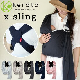 【新登場】(ケラッタ) x-sling ベビースリング 新生児 横抱き サイズ調整可 リング 簡単装着 抱っこ紐 だっこひも ベビーキャリア