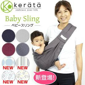 (ケラッタ)ベビースリング 抱っこ紐 新生児 成長に合わせて使える6WAY 抱っこひも【送料無料】