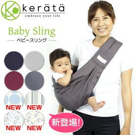 (ケラッタ) ベビースリング 抱っこ紐 新生児 成長に合わせて使える6WAY 抱っこひも【送料無料】