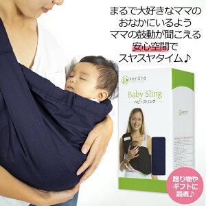 【送料無料】kerata新生児ベビースリング成長に合わせて使える6WAY抱っこひも日本正規品