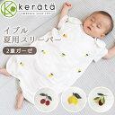 (ケラッタ) イブル スリーパー 夏用 夏 ガーゼ 赤ちゃん 2重ガーゼ ダブルガーゼ 綿100% ベビー用 新生児 寝たまま着…
