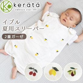 (ケラッタ) イブル スリーパー 夏用 夏 ガーゼ 赤ちゃん 2重ガーゼ ダブルガーゼ 綿100% ベビー用 新生児 寝たまま着せられる 0~4歳まで