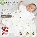 【お得な3枚セット】(ケラッタ) イブル スリーパー 夏用 赤ちゃん 2重ガーゼ 綿100% ベビー用 新生児 寝たまま着せら…