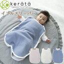 (ケラッタ) イブル スリーパー ベビー 6重ガーゼ 0歳 1歳 2歳 3歳 4歳 赤ちゃん 出産祝い 新生児 寝たまま着せられる …