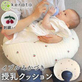 (ケラッタ) イブル 三日月 授乳クッション クッション 洗える おしゃれ カバー 付き キルティング 妊婦 綿100% (刺繍 チェリー)