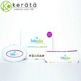 【日本正規品】ベビープラス babyplus 胎教システム ママの心音と聞き分けるオーディオレッスンシステム【送料無料】