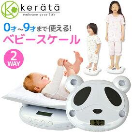 (ケラッタ) ベビースケール ベビー 体重計 パンダ 高精度 5g単位 9歳まで使える 2WAY 授乳量【送料無料】