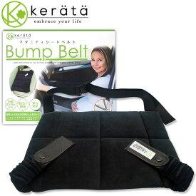 (ケラッタ) Bump Belt マタニティシートベルト すべり止めつき 妊婦用 補助 (ブラック)【送料無料】