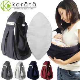 kerata ベビースリング 新生児クッション付き 抱っこ紐や授乳クッションや授乳ケープとしても使える7WAY 抱っこひも【送料無料】
