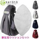 【送料無料】kerata ベビースリング 新生児クッション付き 抱っこ紐や授乳クッションや授乳ケープとしても使える3WAY