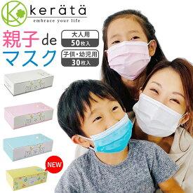 (ケラッタ) 子供用 不織布 マスク 3歳 4歳 幼児用 小学生 使い捨て 親子で使える 3サイズ
