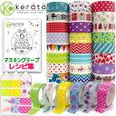 kerata マスキングテープ 30個 セット 15mm幅 5m巻 オリジナルレシピ集 巻き巻きプレート3枚付 デコレーション DIYに!…