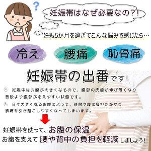【送料無料】kerata妊婦帯マタニティーベルト腹帯産前産後ダブルベルト骨盤サポートケアフリーサイズ