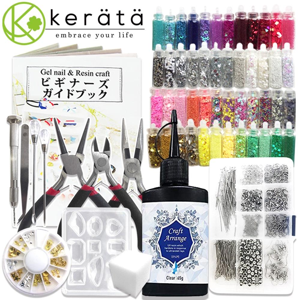 【送料無料】kerata UV レジン クラフト 112点 セット 基本道具とパーツで届いた日から楽しめるスターターキット (UVライトなしセット)