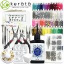 【送料無料】kerata UV レジン クラフト 112点 セット 基本道具とパーツで届いた日から楽しめるスターターキット (UV…