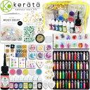 kerata UV レジン クラフト セット スターターキット 初心者 184点 花や枠など豊富な材料で 宇宙塗りやボタニカルアク…