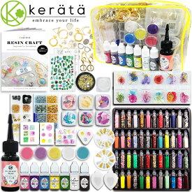 kerata UV レジン クラフト セット スターターキット 初心者 184点 花や枠など豊富な材料で 宇宙塗りやボタニカルアクセが作れる 素材セット(ライトなしセット)【送料無料】
