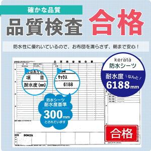【送料無料】防水おねしょシーツ1枚セミダブル120×200cmふわふわ生地で朝まで快適選べる3色