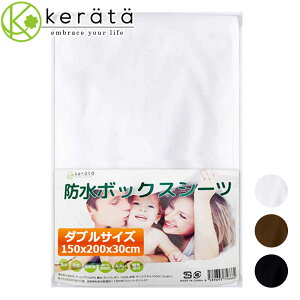 (ケラッタ) 防水 おねしょ ボックス シーツ ダブル 150×200×30 白 茶 黒 赤ちゃんから介護まで使える ベット カバー マットレスに【送料無料】