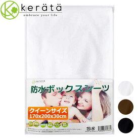 kerata 防水 おねしょ ボックス シーツ クイーン 170×200×30 綿100% 白 茶 黒 赤ちゃんから介護まで使える ベット カバー マットレスに【送料無料】