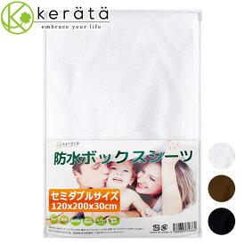 kerata 防水 おねしょ ボックス シーツ セミダブル 120×200×30 綿100% 白 黒 茶 赤ちゃんから介護まで使える ベット カバー マットレスに【送料無料】