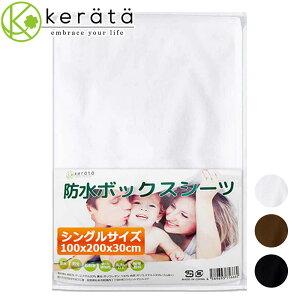 (ケラッタ) 防水 おねしょ ボックス シーツ シングル 100×200×30 白 茶 黒 赤ちゃんから介護まで使える ベット カバー マットレスに【送料無料】