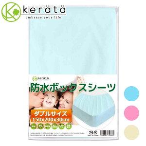 (ケラッタ) 防水 ボックスシーツ 介護 おねしょ 全面防水 綿100% ダブル 150×200cm 選べる3色【送料無料】