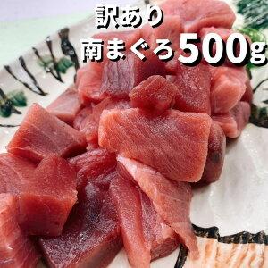 【P10倍】訳あり マグロ 赤身 刺身 南まぐろ 500g 静岡県産 送料無料