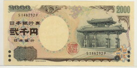 【記号1ケタ】 守礼門2000円札 記号1ケタ (未使用)