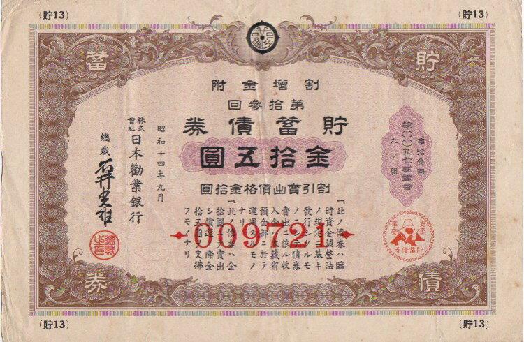 【戦時債券】 支那事変 貯蓄債券 15円 A型 (割増金附) 【日中戦争】 ☆20S