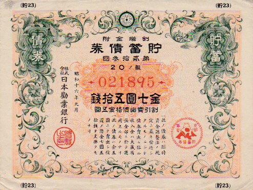 【戦時債券】 支那事変 貯蓄債券 7円50銭 C型 (割増金附) 【日中戦争】 ☆20S