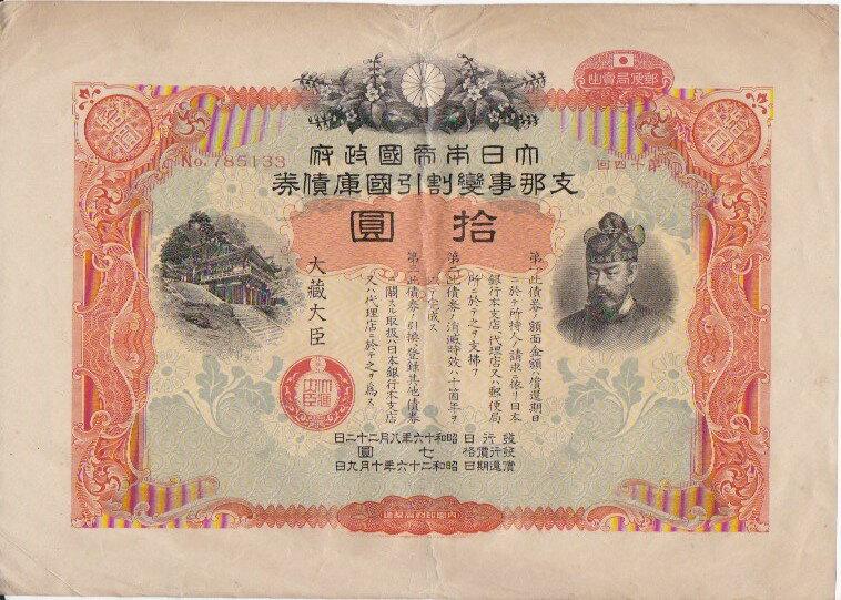 【戦時国債】 支那事変 割引国庫債券 10円 【日中戦争】 ☆20S
