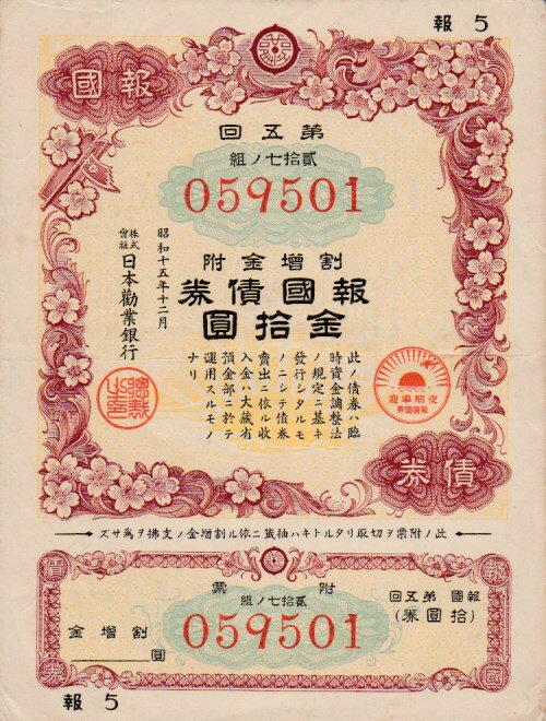 【戦時債券】 支那事変 報国債券 10円 (割増金附) 【日中戦争】 ☆20S