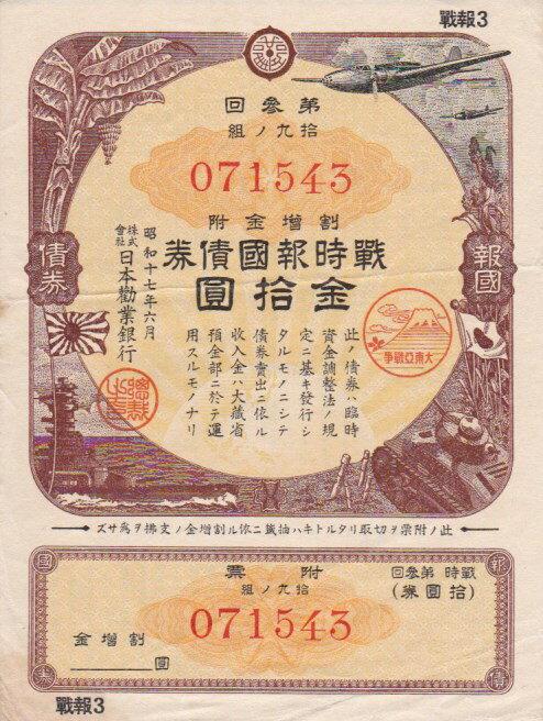 【戦時債券】 大東亜戦争 戦時報国債券 10円 A型 (割増金附) 【太平洋戦争】 ☆20S